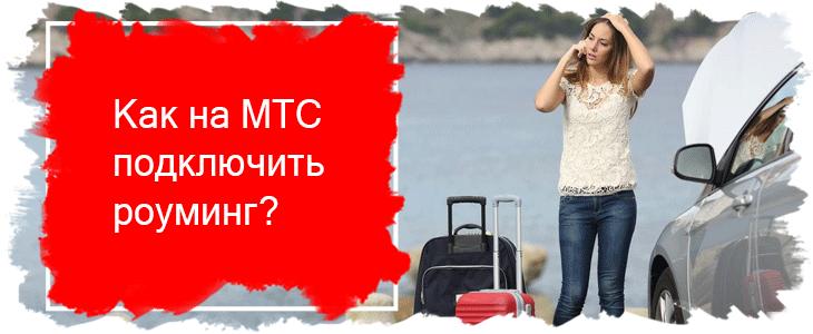 Как подключить роуминг на мтс за границей