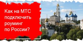 Как подключить роуминг по России на МТС?