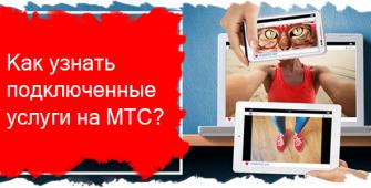 Как узнать подключенные услуги на МТС?