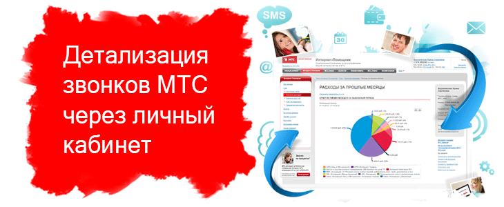 mts by распечатка звонков