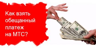Как взять обещанный платеж на МТС?
