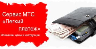 Сервис МТС «Легкий платеж»