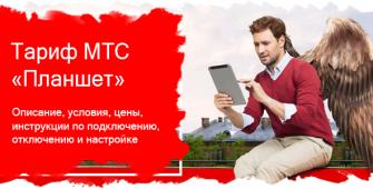 Тариф «МТС Планшет»