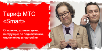 Тариф МТС «Смарт»