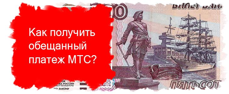 Обещанный платеж мтс омск