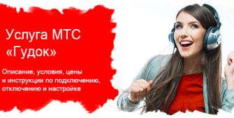 Услуга МТС «Гудок»