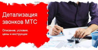 Детализация звонков МТС