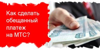 Как сделать обещанный платеж на МТС?