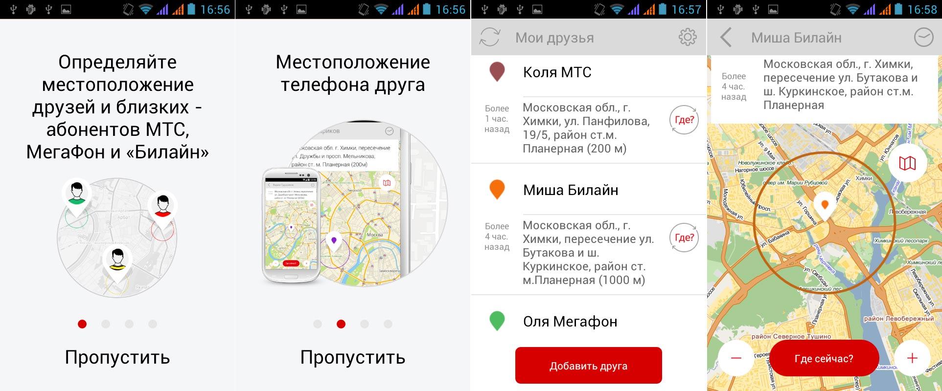 Приложение МТС Локатор