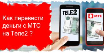 Как перевести деньги с МТС на Теле2?
