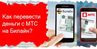 Как перевести деньги с МТС на Билайн?