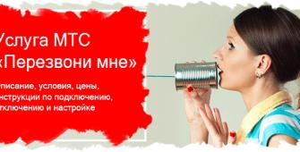 Услуга МТС «Перезвони мне»