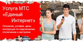 Услуга МТС «Единый Интернет»