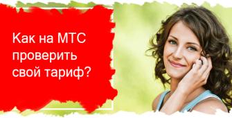 Как проверить тариф на МТС?
