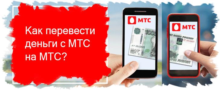 Перекинуть деньги с телефона на телефон мтс