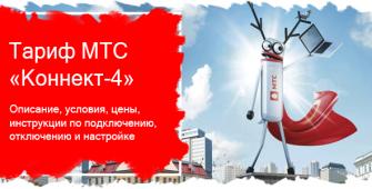 Тариф «МТС Коннект-4»