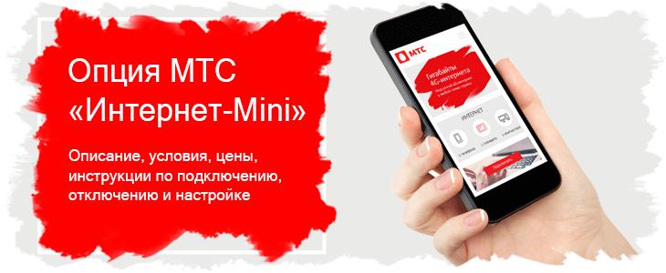 Mobile-review com МТС: новые интернет-опции