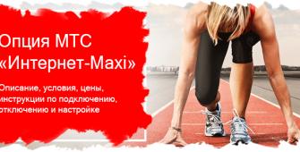 Опция МТС Интернет-Maxi (Макси)