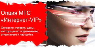 Опция МТС Интернет-VIP (ВИП)