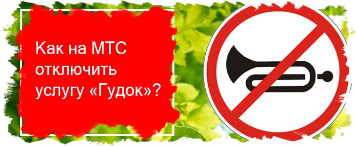 Как отключить goodok на мтс россия