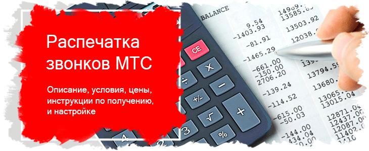 Как сделать детализацию звонков на мтс не через личный кабинет