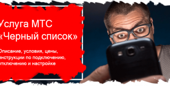 Услуга МТС «Черный список»