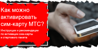 Как активировать сим-карту МТС?