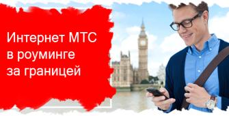 Интернет МТС в роуминге за границей