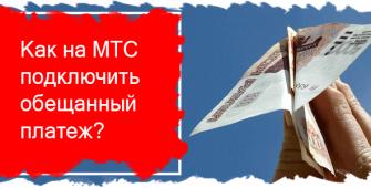 Как подключить обещанный платеж на МТС?