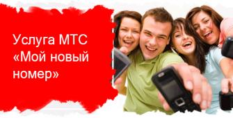 Услуга МТС «Мой новый номер»