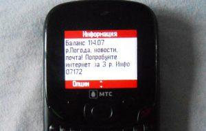 как узнать сколько осталось денег на телефоне мтс