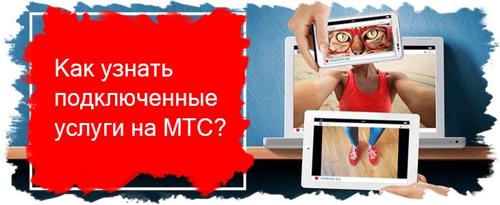 как узнать списания с телефона мтс