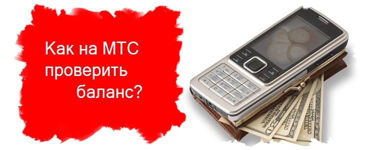 Как проверить счет мтс через смс
