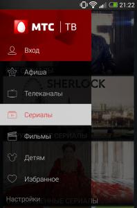 Приложение МТС TV