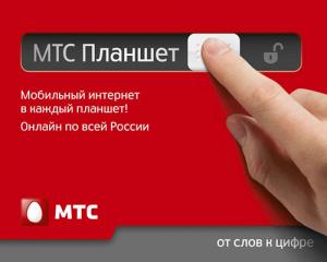 МТС Планшет Мини