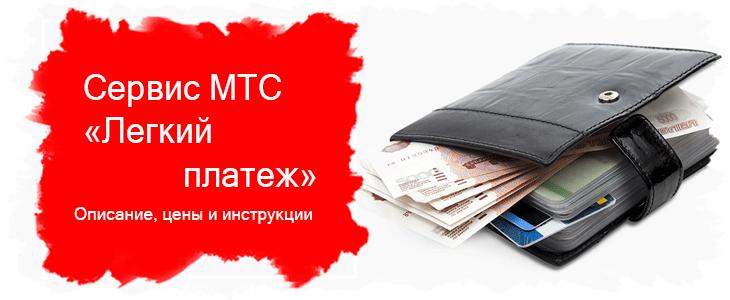 Изображение - Легкий платеж мтс оплата банковской картой preview029-2