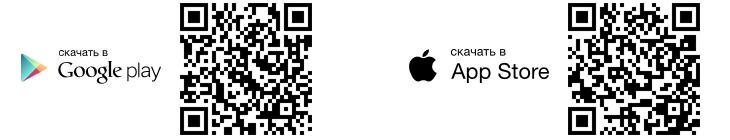 QR-коды для загрузки приложений на Android и iPhone