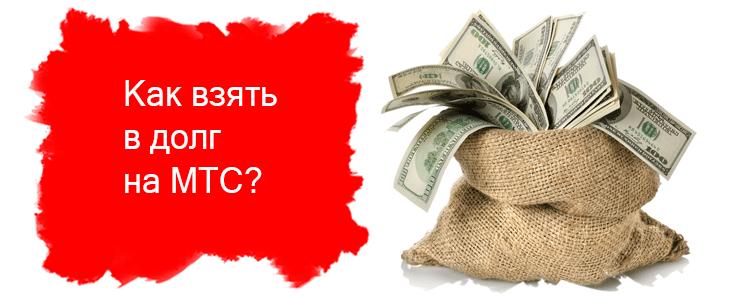 Как взять в долг на мтс на телефоне 100 рублей