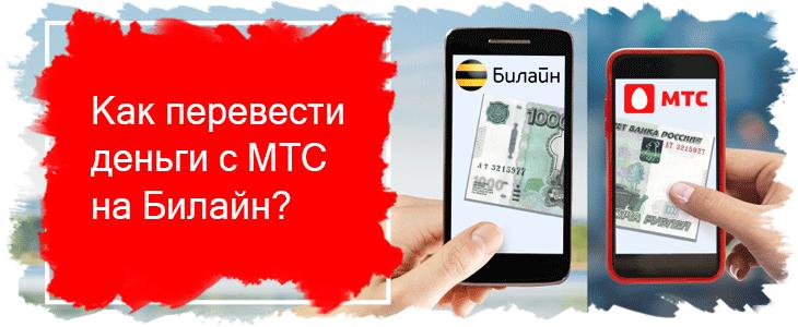 как скинуть с карты на телефон мтс ипотечный кредит мтс банка