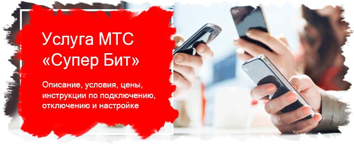 мтс банк горячая линия по кредиту