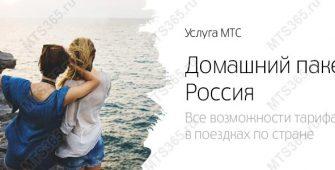 Услуга МТС «Домашний пакет Россия»