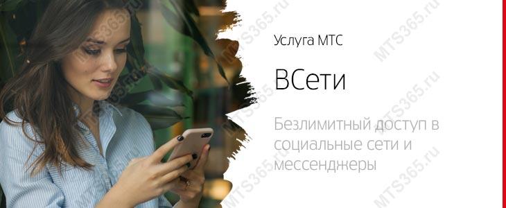 Услуга МТС «ВСети»