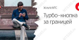 Услуга МТС «Турбо-кнопка за границей»
