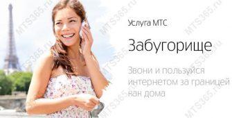 Услуга МТС «Забугорище»