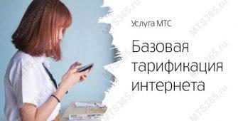 Услуга МТС «Базовая тарификация интернета»