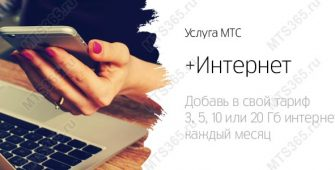 Услуга МТС «Плюс Интернет»