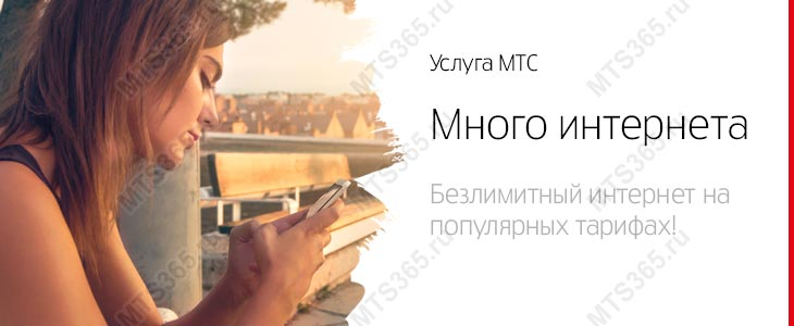 Услуга МТС «Много интернета»